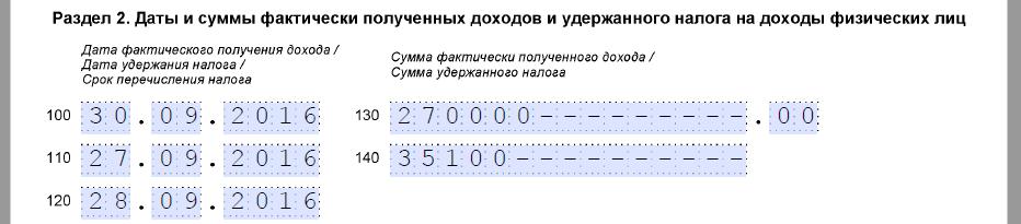 Заполнение 6 ндфл при задержке заработной платы