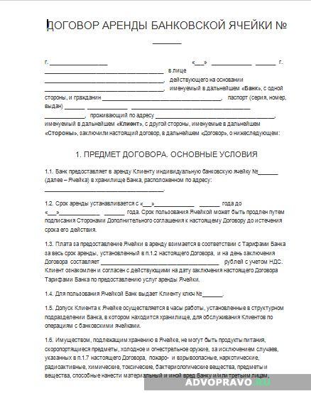 Каковы основные условия договора аренды банковской ячейки для личных нужд 11