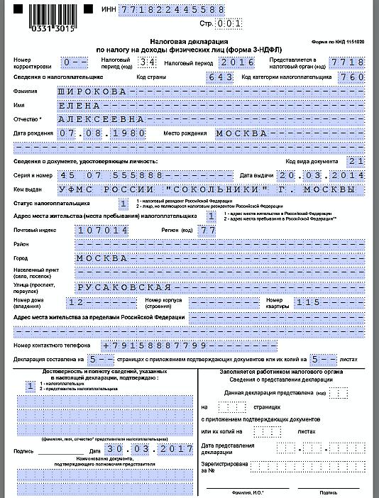 Заполнение строки 140 декларации 3 ндфл за 2 ндфл декларация до какого числа