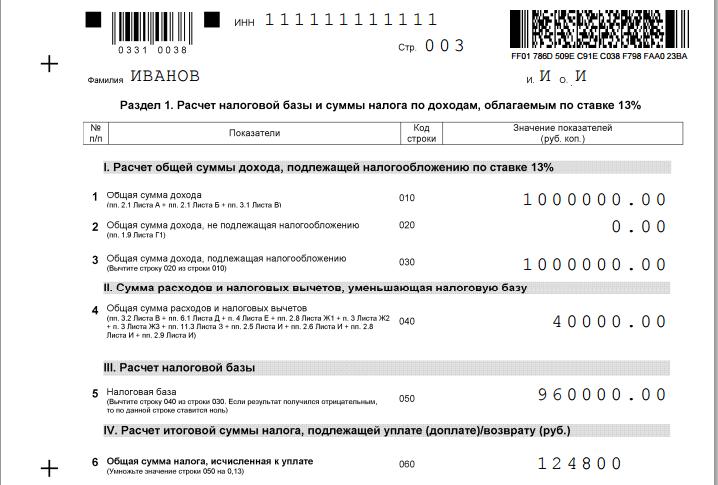 Пример заполнения декларации 3 ндфл при возврате налога декларация 2019 год ндфл